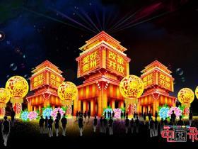 2020陕州地坑院主题文化灯会设计制作项目-结果公告